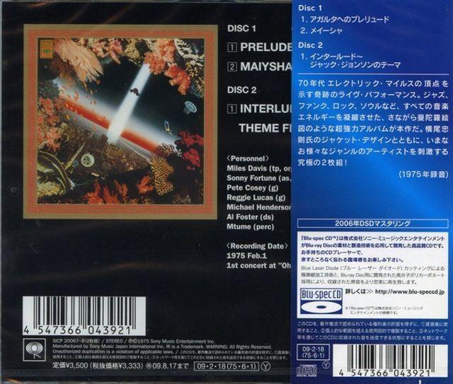 Miles Davis - Agharta 02 CDs - Recorded At - Festival Hall, Osaka 1975 - Foto 2