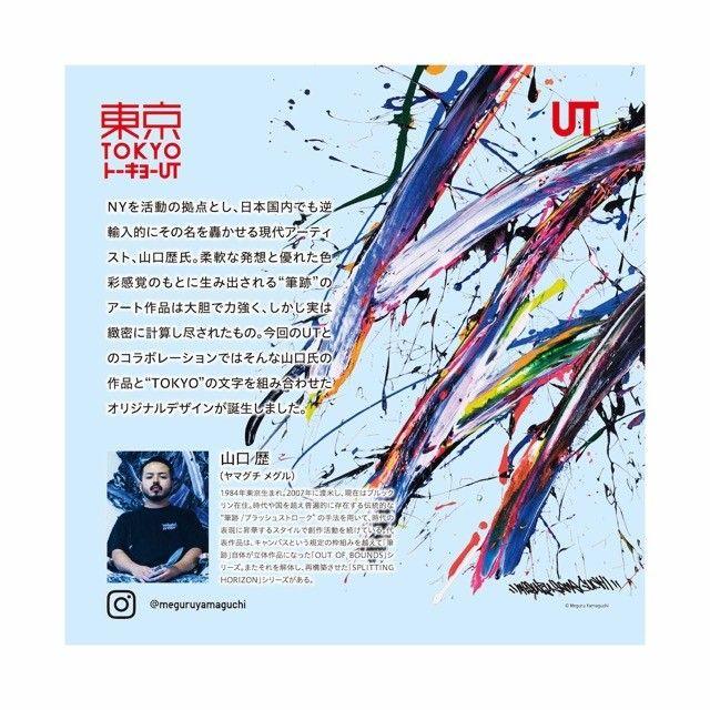Uniqlo Tokyo T-shirt - Foto 5