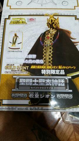 Cloth Myth - Pope Shion