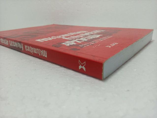 Livro Matemática Financeira Aplicada Nelson Pereira Castanheira - Foto 2