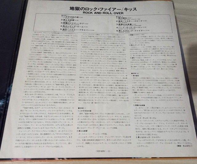LP Kiss-Rock And Roll Over (1976) Casablanca - VIP-6376 Ed. Japão Vinil - Foto 5