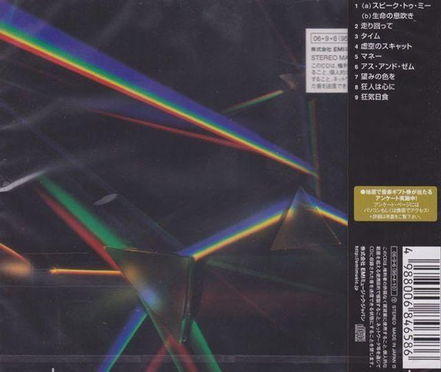 Pink Floyd - The Dark Side Of The Moon - Foto 2
