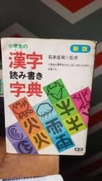 Dicionário de kanji em Japonês