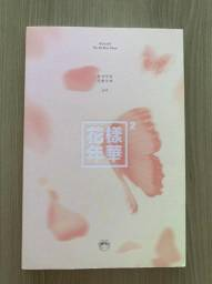 BTS - Mini Album Vol.4 [The most beautiful moment in life pt.2]