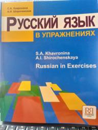 Língua Russa em Exercícios