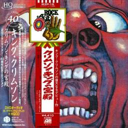 King Crimson - In The Court Of The Crimson King (An Observation By King Crimson) CD+DVD